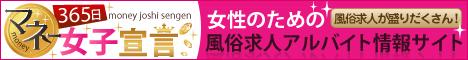 平塚で風俗求人・高収入バイトを探そう【365マネー】